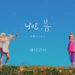 BOL4 release cute teaser for 'Bom' music video!