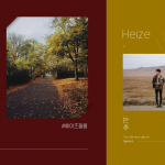 HEIZE announces comeback 'Late Autumn' mini album + perfect film photo teaser!