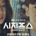 [K-Drama Review] Sisyphus: The Myth (includes spoilers)